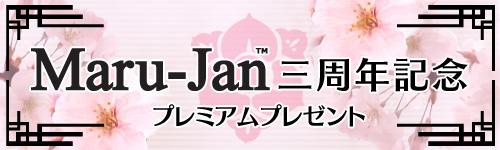 Maru-Jan三周年プレミアムプレゼント