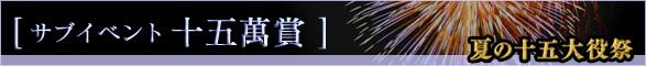 サブイベント 十五萬賞