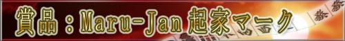 賞品:Maru-Jan起家マーク