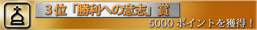 3位「勝利への意志」賞