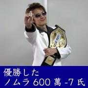 優勝したノムラ600萬-7氏