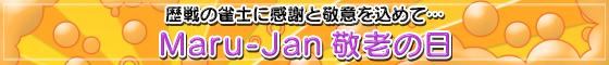 Maru-Jan 敬老の日