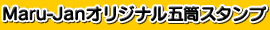 Maru-Janオリジナル五筒スタンプ