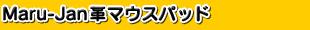 Maru-Jan革マウスパッド