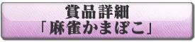 賞品詳細「麻雀かまぼこ」