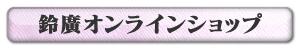 鈴廣オンラインショップ