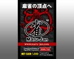 Maru-JanオリジナルNET CASH