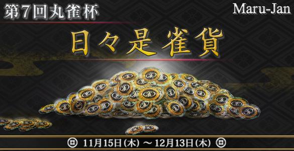 麻雀イベント 第7回丸雀杯 雀貨記念