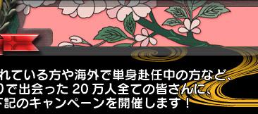Maru-Jan会員20万人突破記念感謝キャンペーン