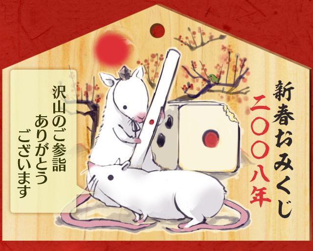 麻雀イベント 新春おみくじ2008 沢山のご参詣ありがとうございます