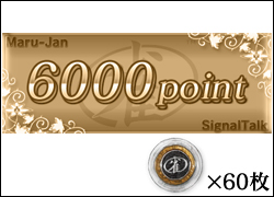 6000ポイント+雀貨60枚
