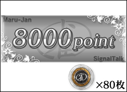 8000ポイント+雀貨80枚