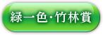 緑一色・竹林賞