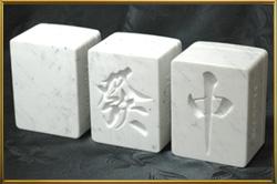 大理石の三元牌