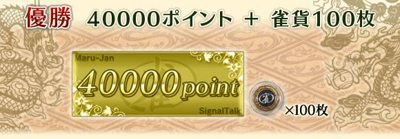 優勝 40000ポイント+雀貨100枚