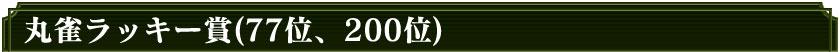 丸雀ラッキー賞(77位、200位)