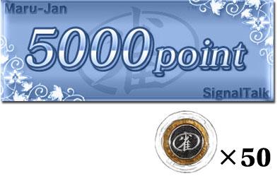 5000ポイント+雀貨50枚