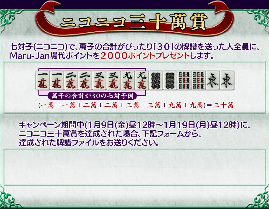 ニコニコ三十萬賞