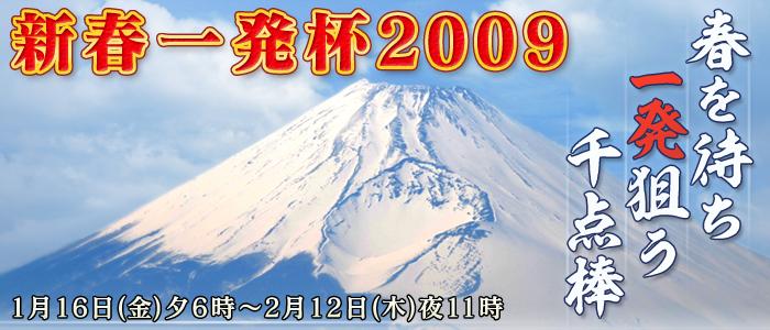新春一発杯2009
