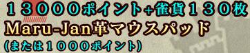 13000ポイント+雀貨130枚 「Maru-Jan革マウスパッド」 (または1000ポイント)