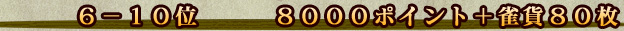 6−10位 8000ポイント+雀貨80枚