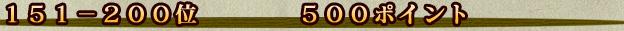 151−200位 500ポイント