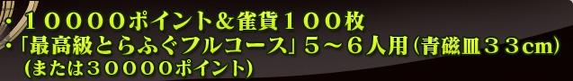 ・Maru-Jan場代ポイント10000ポイント&雀貨100枚 ・「最高級とらふぐフルコース」5〜6人用(青磁皿33cm)  (または30000ポイント)
