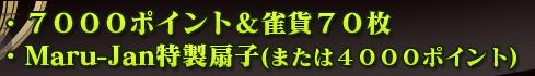 ・Maru-Jan場代ポイント7000ポイント&雀貨70枚 ・Maru-Jan特製扇子(または4000ポイント)