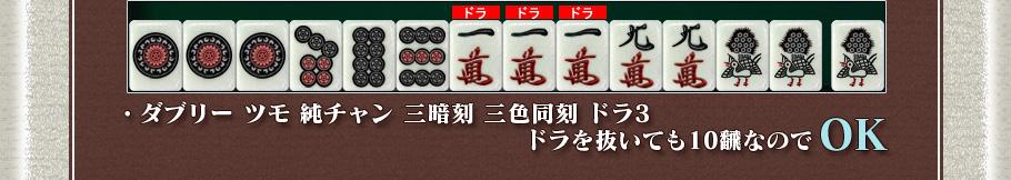 ・ダブリー ツモ 純チャン  三暗刻 三色同刻 ドラ3  ドラを抜いても10飜なのでOK