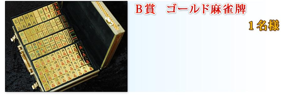 B賞 ゴールド麻雀牌 1名様