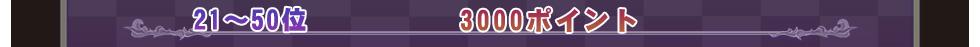 21〜50位 3000ポイント