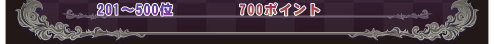 201〜500位 700ポイント