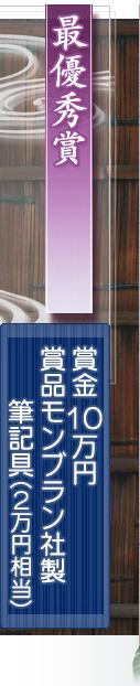 最優秀賞 賞金10万円 賞品モンブラン社製筆記具(2万円相当)
