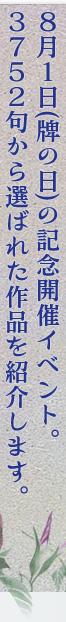 8月1日(牌の日)の記念開催イベント。 3752句から選ばれた作品を紹介します。