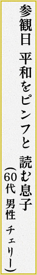 参観日 平和をピンフと 読む息子 (60代 男性 チェリー)