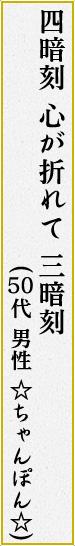四暗刻 心が折れて 三暗刻 (50代 男性 ☆ちゃんぽん☆)