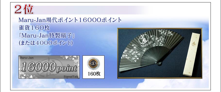 2位 Maru-Jan場代ポイント16000ポイント 雀貨160枚 「Maru-Jan特製扇子」 (または4000ポイント)