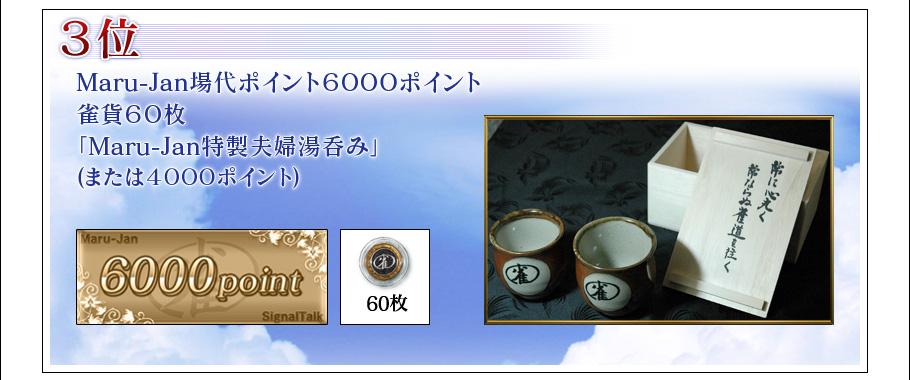 3位 Maru-Jan場代ポイント6000ポイント 雀貨60枚 「Maru-Jan特製夫婦湯呑み」 (または4000ポイント)