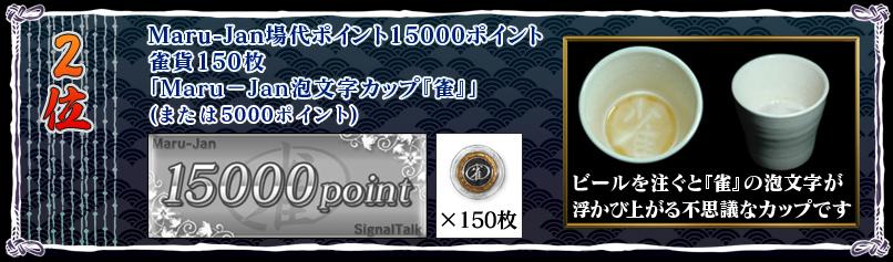 2位 Maru-Jan場代ポイント15000ポイント 雀貨150枚 「Maru-Jan泡文字カップ『雀』」 (または5000ポイント)