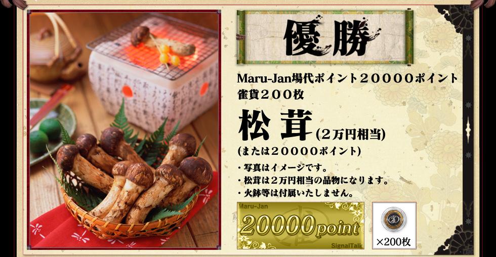 優勝 Maru-Jan場代ポイント20000ポイント 雀貨200枚 「松茸(2万円相当)」 (または20000ポイント)  ・写真はイメージです。 ・松茸は2万円相当の品物になります。 ・火鉢等は付属いたしません。