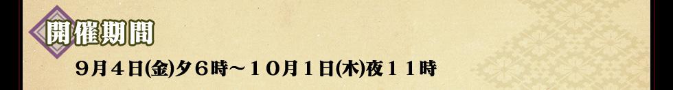 開催期間 9月4日(金)夕6時〜10月1日(木)夜11時