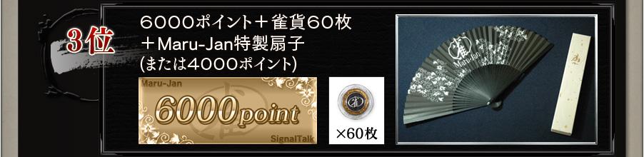 3位 6000ポイント + 雀貨60枚 + Maru-Jan特製扇子(または4000ポイント)