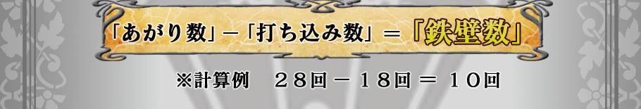 「あがり数」-「打ち込み数」=「鉄壁数」 ※計算例 28回-18回=10回
