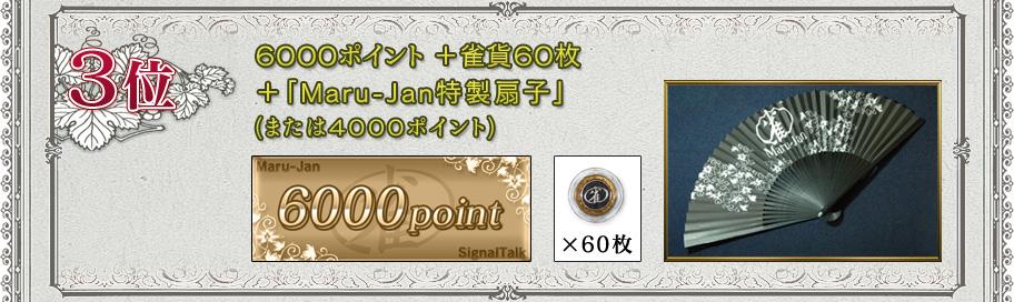3位6000ポイント+雀貨60枚+「Maru-Jan特製扇子」(または4000ポイント)