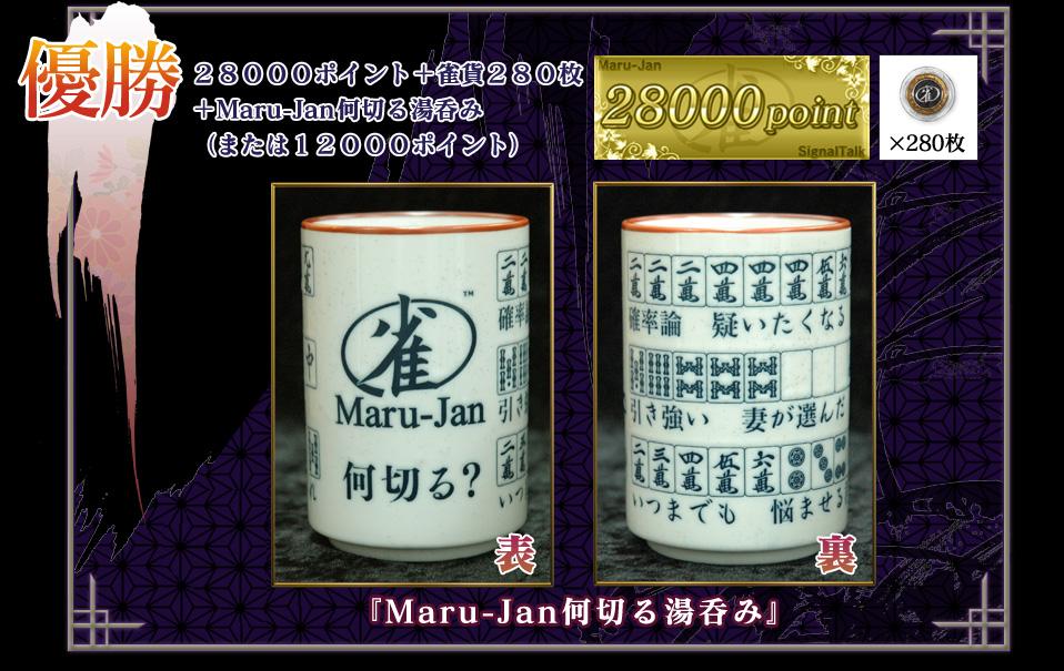 優勝28000ポイント+雀貨280枚+Maru-Jan何切る湯呑み(または12000ポイント)