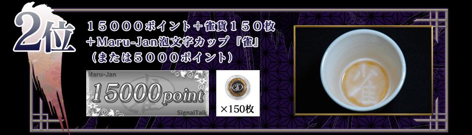 2位15000ポイント+雀貨150枚+Maru-Jan泡文字カップ『雀』(または5000ポイント)