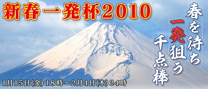 新春一発杯2010春を待ち一発狙う千点棒1月15日(金)18時 〜 2月4日(木)24時