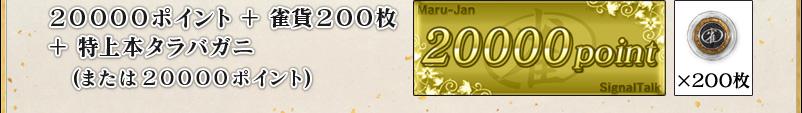 20000ポイント 雀貨200枚+特上本タラバガニ (または20000ポイント)