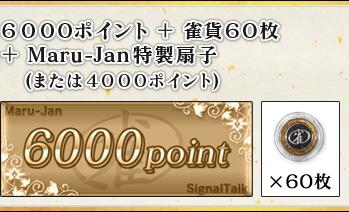 6000ポイント 雀貨60枚+Maru-Jan特製扇子 (または4000ポイント)