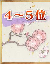 4位〜5位